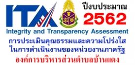 รายงานผลการประเมินคุณธรรมและความโปร่งใสในการดำเนินงานของหน่วยงานภาครัฐ ประจำปีงบประมาณ 2562