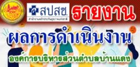 รายงานผลการดำเนินงานโครงการช่วยลดการติดเชื้อเอดส์จากแม่สู่ลูก สภากาชาดไทย พระเจ้าวรวงศ์เธอ พระองค์เจ้าโสมสวรี กรมหมื่นสุทธนารีนาถ ประจำปีงบประมาณ 2563